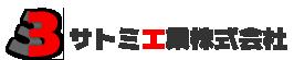 サトミ工業株式会社-SATOMI WebSite
